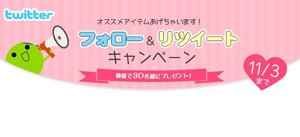 【11/4まで】twitterキャンペーン♥フォロー&リツイートでオススメアイテムあげちゃいます!