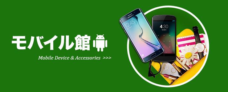 モバイル館 -Android-
