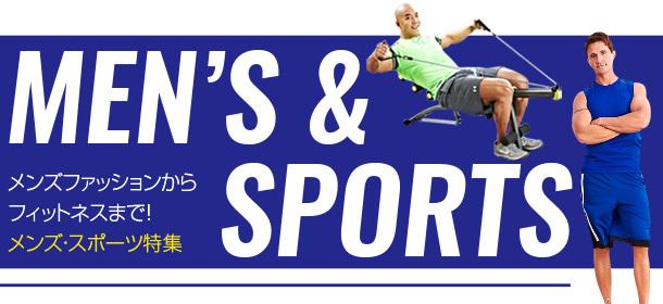 メンズ&スポーツ特集
