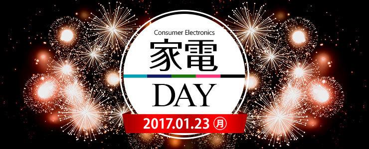 1月23日★家電DAY