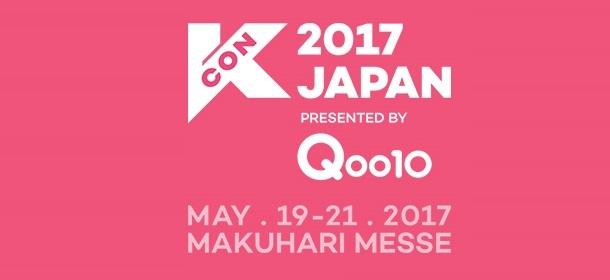 『KCON 2017 JAPAN』Qoo10オフィシャル申込