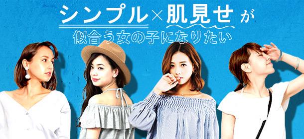 2017、春トップス特集★