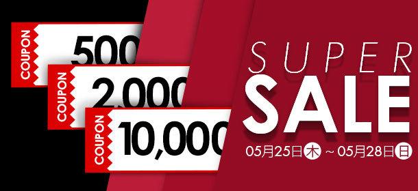 \SUPER SALE/10000円クーポンITEM