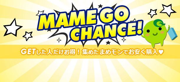 ★まめGOチャンス★