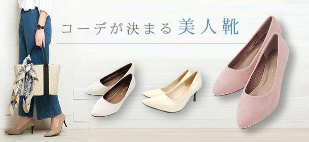 コーデが決まる美人靴