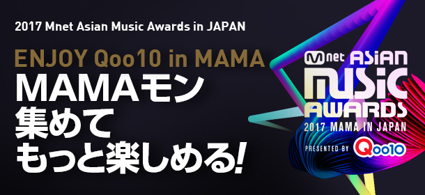 『2017 MAMA presented by Qoo10』Enjoy Qoo10!