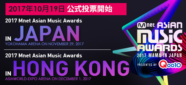 『2017 MAMA presented by Qoo10』公式投票ページ