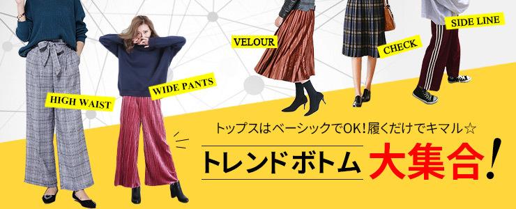 この秋大注目♡トレンドファッション