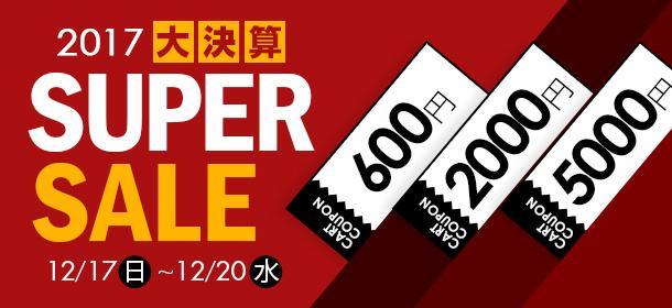 年末大決算♥SUPER SALE