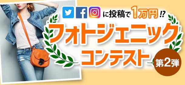 SNS投稿で❤1万円ギフト券プレゼント♪