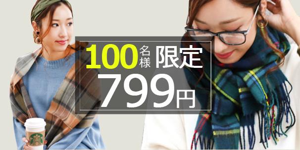 🕔17時~1980円→799円🕔
