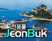 Jeonbuk Mall