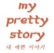 Myprettystory
