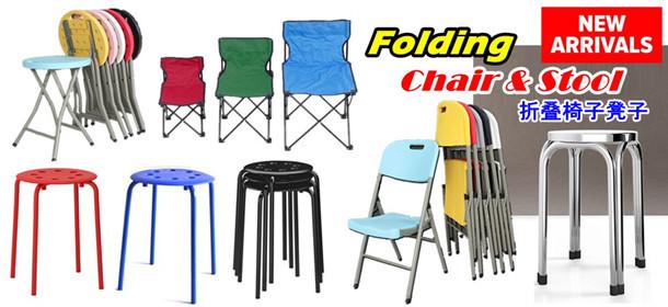 Folding Chair & Stool