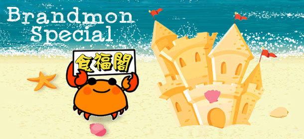 Shifuge Brandmon Special