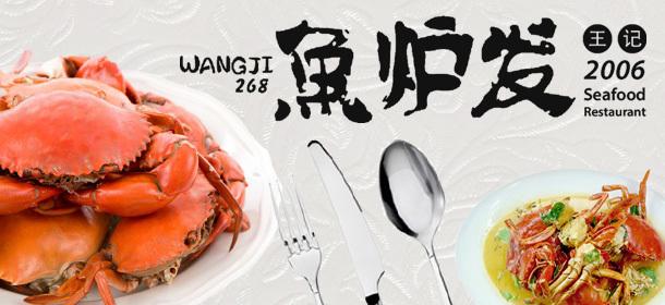 Wangji 268 Seafood
