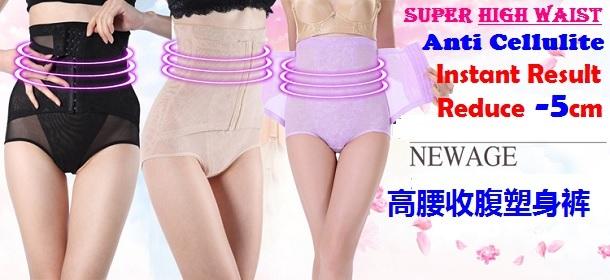 SUPER High Waist Anti Cellulite Underwears