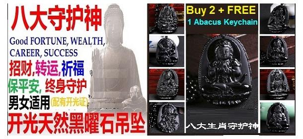 Buy 2 + FREE Abacus Keychain ! 12 ZodiacObsidian Natal Buddha Pendant Necklace