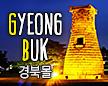 GyeongBuk Mall