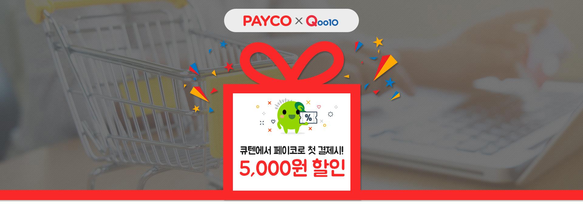 payco_01.jpg
