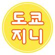 jini_market