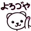 Japan variety store >>よろづや>>YOROZUYA
