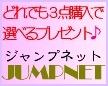 ジャンプネット Gmarket店  ☆国内ショップだから発送から到着まで1~3日