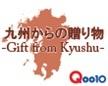 九州からの贈り物