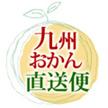 九州おかん直送便