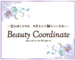 Beauty Coordinate