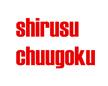 shirusu chuugoku