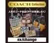 EX CHANGE