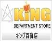 キング百貨店