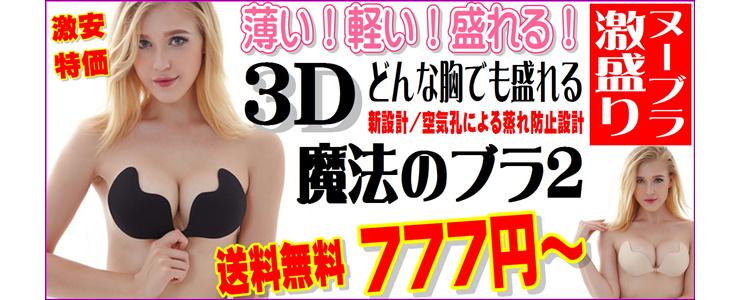 ★激安特価・ドレス・コスプレ・水着の下の着用OK!新登場!3D魔法のブラ2!どんな胸でも盛れる魔法のブラver2!