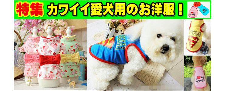 ★特集!かわいい愛犬用のお洋服!
