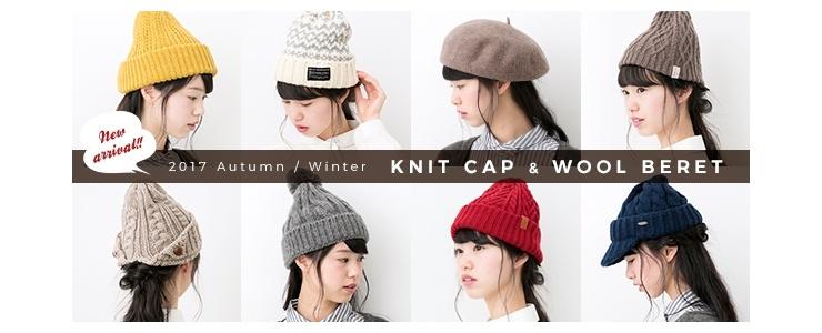 2017新作ニット帽&ベレー帽Collection