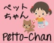 Pettochan