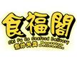食福閣 - Shi Fu Ge Restaurant