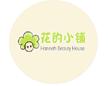 Hannah Beauty House