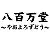八百万堂 Qoo10店(GW休業4/27~5/6)