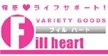Fill heart☆フィルハート