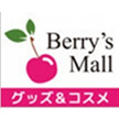 Berry's Mall