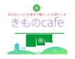 京都きものcafe