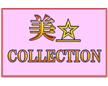 美☆コレクション