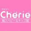 輸入ベビー&キッズ服Cherie