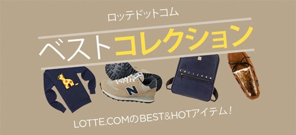 LOTTE NEW&HOT!  一押しアイテム!