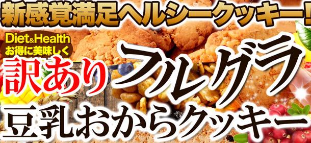新感覚ヘルシークッキー☆【訳あり】フルグラ豆乳おからクッキー1kg