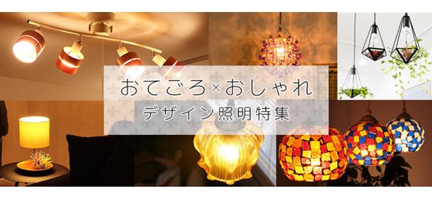 おしゃれなオリジナルデザイン照明特集 シーリングライト、ペンダントライト、間接照明