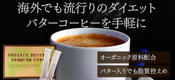 海外でも大人気のダイエットコーヒー♪