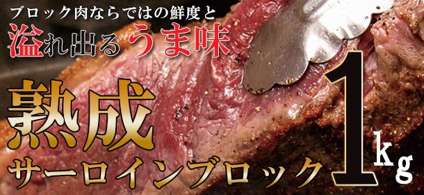 ステーキに☆ローストビーフに☆BBQに!最適なお肉の塊(^^♪
